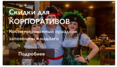 Карнавальные костюмы для взрослых с скидкой